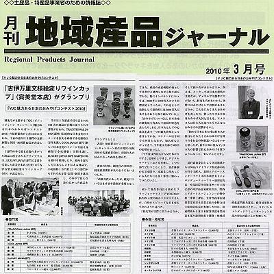 土産品新聞社発行 地域産品ジャーナル