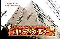 外国人に大人気のお土産屋 京都ハンディクラフトセンター