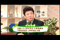 京都シルク株式会社 代表取締役 木村 和雅