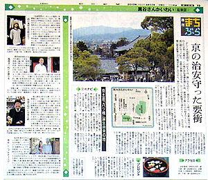 朝日新聞 週間まちぶら
