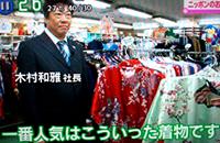 外国人向けの着物(京都シルク株式会社)