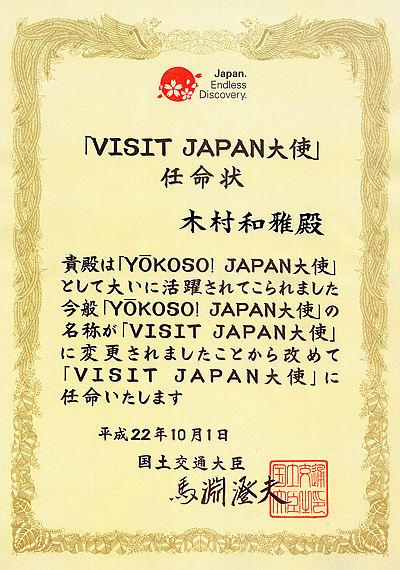 ビジットジャパン大使任命状