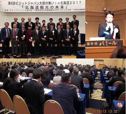 ビジットジャパン大使の集い