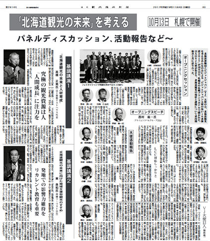 ビジットジャパン大使