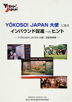 YOKOSO!JAPAN 大使 活動事例集