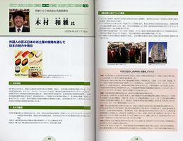 日本のお土産を通じて日本の魅力を発信!